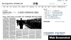 纽时未忘毛泽东,忌日刊旧文剖析其复杂人生(2016年9月9日的纽约时报中文版截图。)