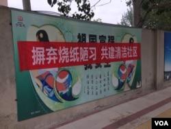 """中国北方某城市关于禁止烧纸钱等""""陋习""""的宣传标语。(资料照)"""