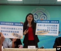 台湾行政院陆委会主委赖幸媛6月28号展示ECFA有关数字