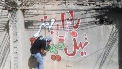 دیوارنوشت های جوانان کابل
