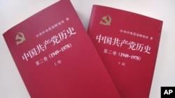 新出版的《中国共产党历史》第二卷