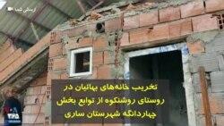 تخریب خانههای بهائیان در روستای روشنکوه از توابع بخش چهاردانگه شهرستان ساری