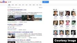 11일 중국 최대 검색 사이트인 '바이두'에서 김정은 북한 국방위 제1위원장을 비하한 표현인 '진싼팡(金三胖)' 이란 단어를 검색한 화면.