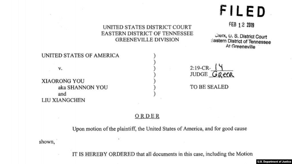 美国司法部公布的对You Xiaorong 的起诉书(网络截屏)