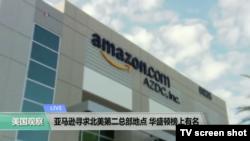 VOA连线:亚马逊寻求北美第二总部地点,华盛顿榜上有名