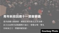 本土派青年新政发表声明拒绝十一国庆(青年新政脸书图片)