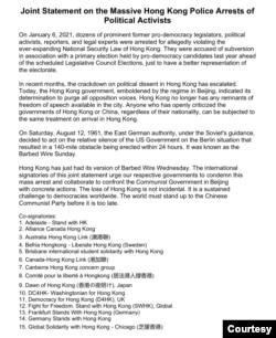 海外團體1月6日發表譴責香港大抓捕的聯合聲明。