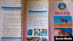 Chukunguniyaan dhiba nafa nama butuchu, mittaa nama jalaa guura ganna 70 dura Tanzaaniyaatti argan