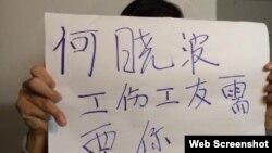 劳工维权人士声援何晓波(网络图片 )