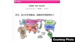 《奶粉世界地图》(本图截自中国宁波网)