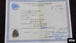 ယာယီသက္ေသခံအျဖစ္ထုတ္ေပးထားတဲ့ White Card