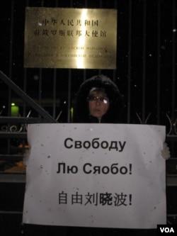 抗议人士在中国驻俄罗斯大使馆门前