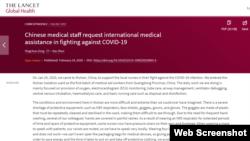 中国武汉抗疫第一线的两位护士2月24日在英国著名医学杂志《柳叶刀》上呼吁国际医护人员帮助武汉抗击疫情。 (柳叶刀杂志网站截图)