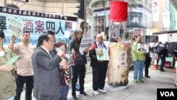 4月1日香港街头抗议审判六四酒案四君子 (美国之音记者申华拍摄)