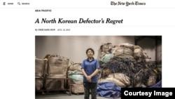 미 국 '뉴욕타임스' 신문 16일자 기사에 한국에 도착한 탈북자 김련희 씨 사연이 소개되었다.
