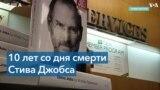10 лет со дня смерти Стива Джобса