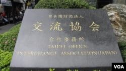 日本在台交流協會(美國之音申華拍攝)