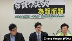 台湾在野的民进党就两岸服务贸易协议召开记者会(美国之音张永泰拍摄)