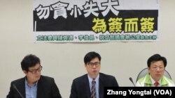 台灣在野的民進黨就兩岸服務貿易協議召開記者會(美國之音張永泰拍攝)