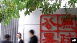 香港廉政公署