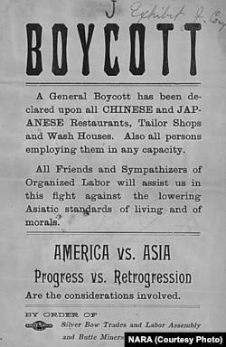 工会号召抵制中国和日本移民开办的餐馆裁缝洗衣店的传单
