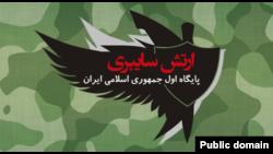 ارتش سایبری جمهوری اسلامی