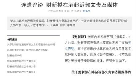 《财新》最新声明网页截图