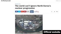 워싱턴 포스트 신문이 '세계는 북한의 핵 개발 진전 상황을 무시해선 안 된다'는 제목으로 18일 자 사설에 실은 기사. 워싱턴포스트 웹사이트 캡쳐.