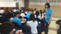 [헬로서울 오디오] 청소년 대상 북한인권 워크숍 열려