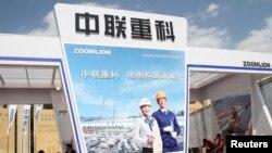 Anjungan Zoomlion dalam pameran teknologi dan peralatan komunikasi di Beijing, 15 Mei 2013 (Foto: dok). Chen Yongzhou, seorang wartawan media China, New Express, ditangkap hari Jumat (18/10) karena dicurigai merusak reputasi sebuah perusahaan setelah menulis serangkaian laporan terkait keuangan perusahaan Zoomlion.