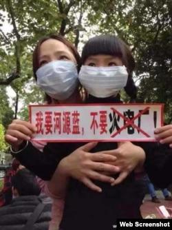 母女举牌抗议火电厂扩建(博讯网图片)