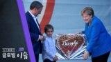 [클릭! 글로벌 이슈] 독일 '메르켈 시대' 종언… 새 총리는 누구?