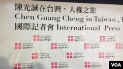 陈光诚台湾之行国际记者会现场(美国之音杨晨拍摄)