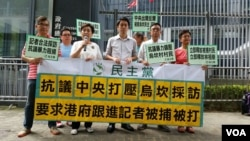 Pendukung Partai Demokrat di Hong Kong memprotes kekerasan terhadap wartawan di Wukan, China.