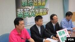 國民黨召開記者會批評民進黨玩兩手策略