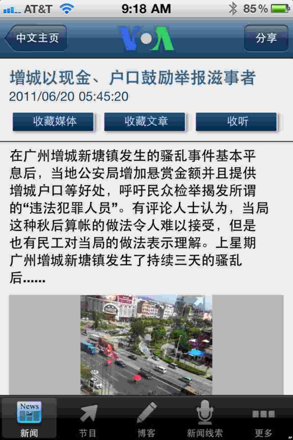 美国之音中文部iPhone中文新闻应用程序: 文章主页