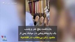 بازداشت پنج نفر و پلمب یک پارچهفروشی در مهاباد پس از حضور زنان بیحجاب در افتتاحیه