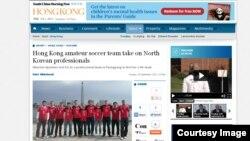 홍콩의 사우스차이나모닝포스트(SCMP)에 실린 홍콩 축구팀 '완차이 스파르탄스 FC' 의 북한 방문 소식.
