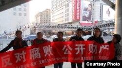 4月9日北京西单又有中国公民展示反腐横幅。(访民提供)
