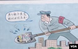 """北京当局驱赶""""低端""""外地人口宣传画"""