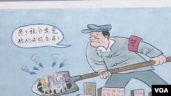 """北京當局驅趕""""低端""""外地人口宣傳畫"""