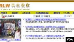 民生观察网站