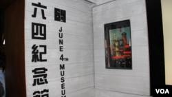 香港六四纪念馆在尖沙咀开馆(2014年4月26日,美国之音海彦拍摄 )