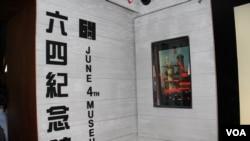 香港永久六四纪念馆在尖沙咀开馆(2014年4月26日,美国之音海彦拍摄 )
