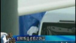 朝鲜叛逃者抵达韩国