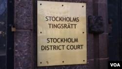 دادگاه حمید نوری در سوئد- آرشیو