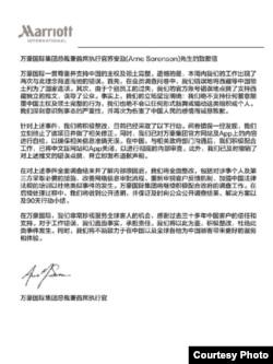美国万豪国际集团的总裁兼首席执行官苏安励的致歉信 (网络截图)