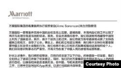 美國萬豪國際集團的總裁兼首席執行官蘇安勵的道歉信(網絡截圖)
