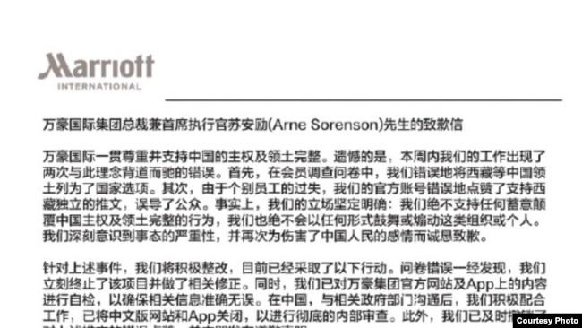 美国万豪国际集团的总裁兼首席执行官苏安励的道歉信(网络截图)