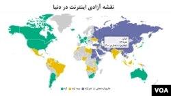 نقشه آزادی اینترنت در دنیا در سال ۲۰۱۶ - منبع: خانه آزادی